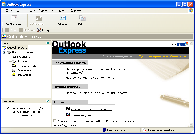 Outlook инструкция пользователя